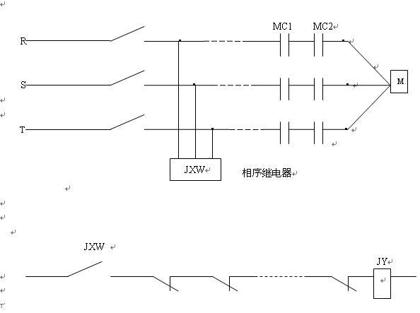 图一:加载继电器的安全回路