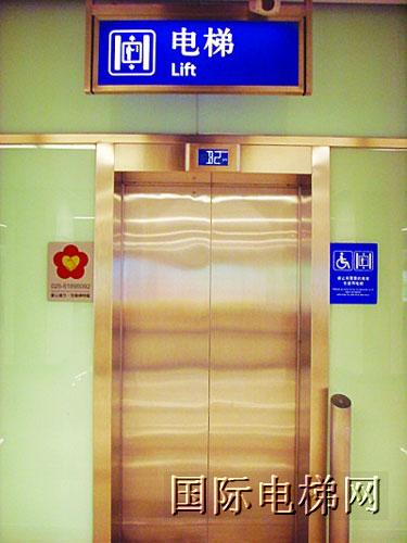 奥的斯南京升降电梯惹祸 地铁紧急叫停114部电梯 -世界电梯网 为您提