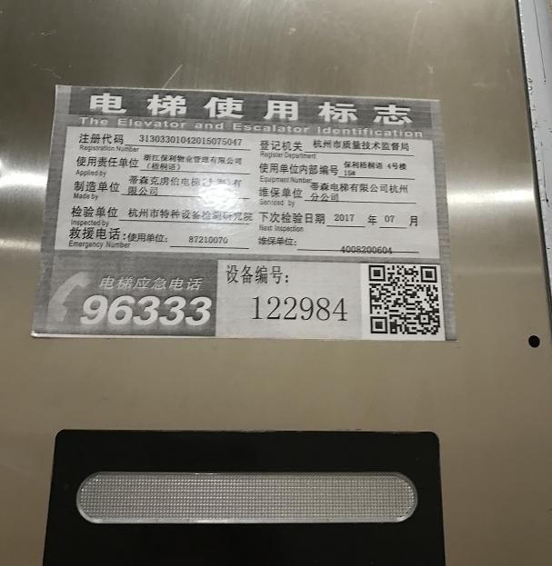故障电梯仍在安全检修日期内.