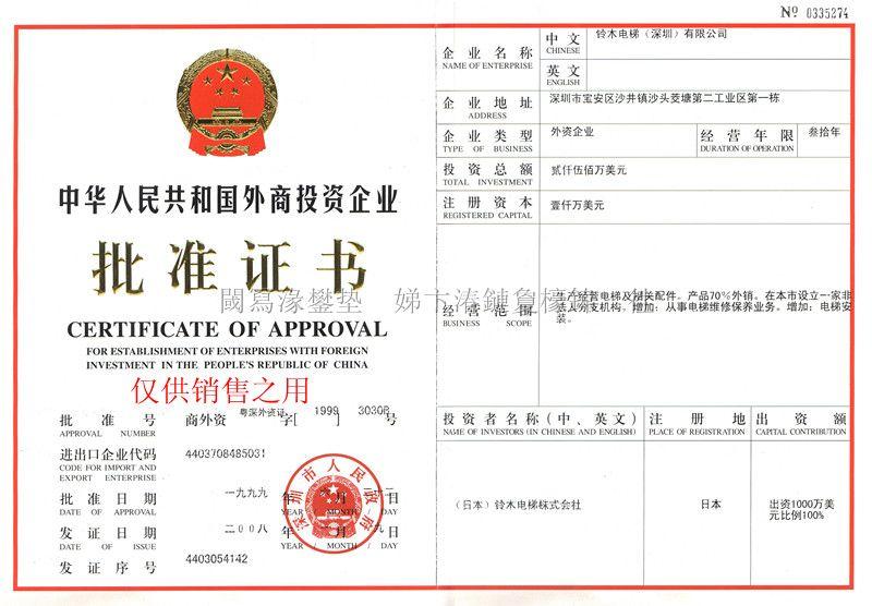 外商投资企业批准证书080624-证书荣誉-铃木电梯深圳